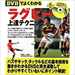 【DVDでよくわかる】ラグビー上達テクニック (LEVEL UP BOOK with DVD)