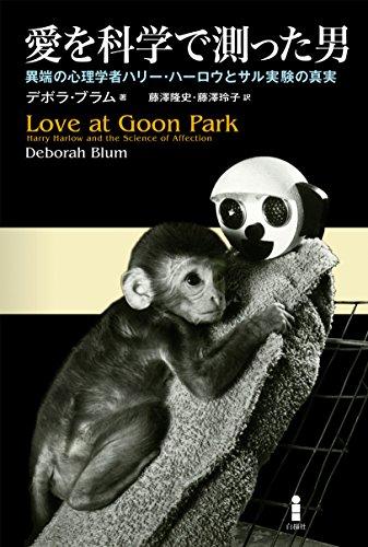 『愛を科学で測った男』 愛情と孤独のあいだ
