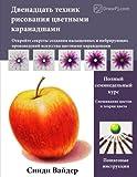 12 Coloured Pencil Techniques (Russian Language version): Unlock the secrets to creating rich and vibrantpencilartworks (Russian Edition)