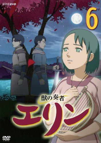 獣の奏者 エリン 第6巻 [DVD]