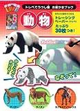 お絵かきブック 動物 (学研の図鑑LIVEトレペでうつし絵)
