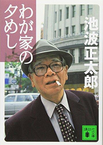 わが家の夕めし (講談社文庫)