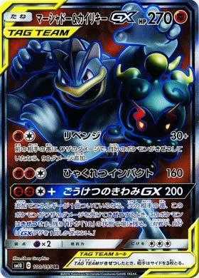 - Pokemon TCG/Marshadow & MachampGX (SR) / Double Blaze (SM10-100SR) / Japanese Single Card