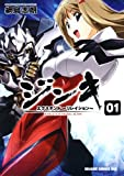 Jinki Extend-~ ~ Rireishon 1 (1-2-1 one Dragon Age Comics) (2010) ISBN: 4047126470 [Japanese Import]
