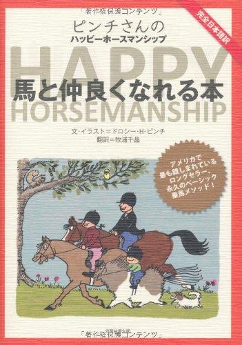 ピンチさんのハッピーホースマンシップ 馬と仲良くなれる本