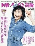 婦人公論 2016年 6/28 号 [雑誌]