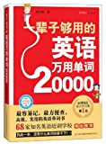 img - for 20000 Words for Your Life (MP3) (Chinese Edition) book / textbook / text book