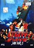 Uzimaru Evolution : Limit of Love - Umizaru : Test of Trust (Japanese Movie W. English Sub, All Region DVD Version)