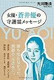 女優・蒼井優の守護霊メッセージ