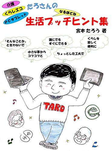 Tarosan-no Naruhodo-ne Seikatsu-Pucchi-Hinto-shuu: Kaigo kurashi-eko PC-Tburetto (Japanese Edition)