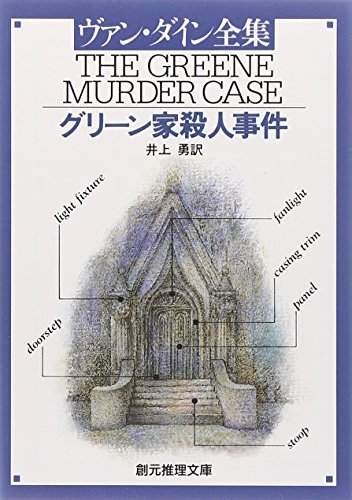 The Greene Murder Case [In Japanese Language]