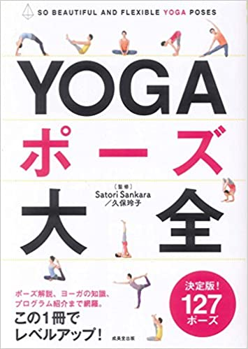 YOGAポーズ大全 単行本 – 2015/5