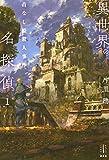 異世界の名探偵 1 首なし姫殺人事件 (レジェンドノベルス)
