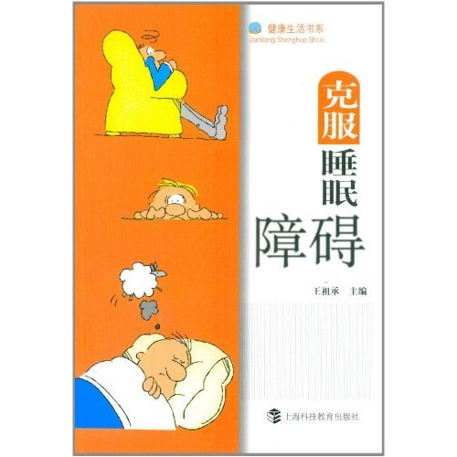 Overcome Somnipathy (Chinese Edition) pdf