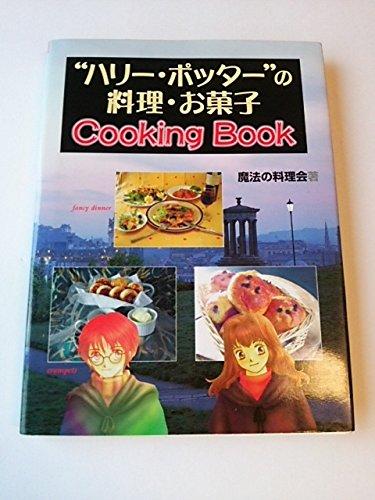 ハリー・ポッターの料理・お菓子Cooking Book
