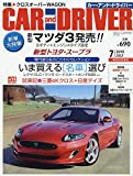 CAR and DRIVER 2019年 07 月号 [雑誌]