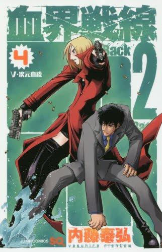 血界戦線 Back 2 Back 4 ―V・次元血統― (ジャンプコミックス)