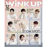 WiNK UP 2020年 12月号