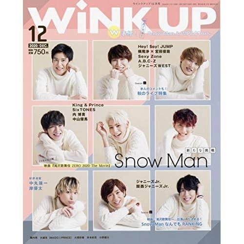 WiNK UP 2020年 12月号 表紙画像