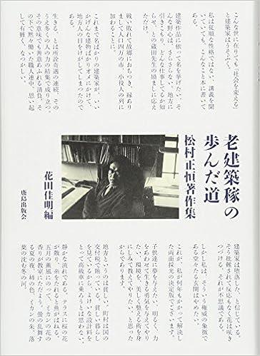 老建築稼の歩んだ道 松村正恒著作集