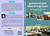 Pusthkalay Evum Soochna Vigyan Ke Sampooran Aayam (The Complete Dimensions of Library and Information Science) Khand-1 (Second 2017)