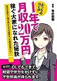 hutsunoolgaichinendegessyunijumanenkaseguoyaninaretahiketsu (Japanese Edition)
