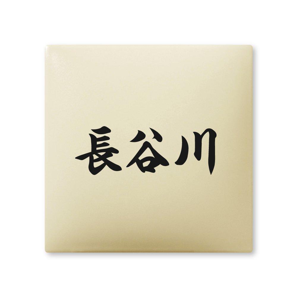 丸三タカギ 彫り込み済表札 【 長谷川 】 完成品 アークタイル AR-1-1-4-長谷川   B00RFABYFI