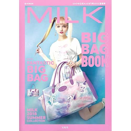 MILK BIG BAG BOOK 画像