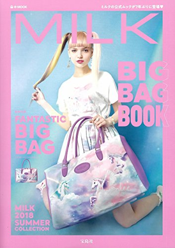 MILK 2018 ‐ MILK BIG BAG BOOK 大きい表紙画像