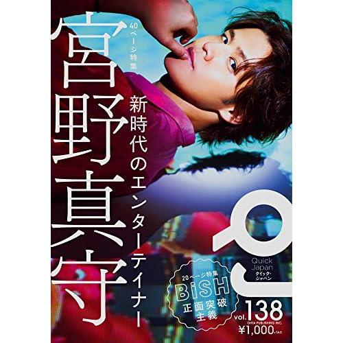 Quick Japan 138 表紙画像