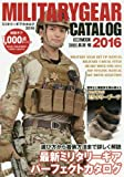MILITARY GEAR CATALOG 2016 (ホビージャパンMOOK 682)