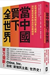 Winner Take All: China's Race for Resources and What It Means for the World (Chinese and English Edition) Paperback