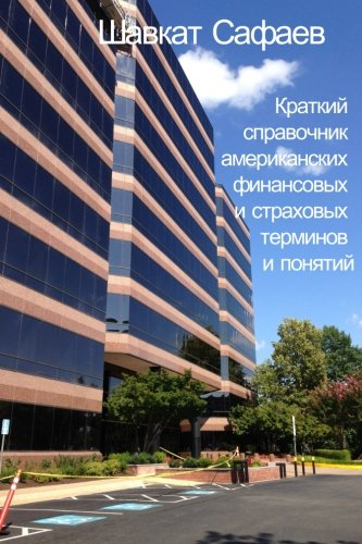 Brief Compilation of American Financial and Insurance Terms and Concepts (Russian Edition)