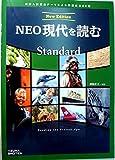 New Edition NEO現代を読む Standard