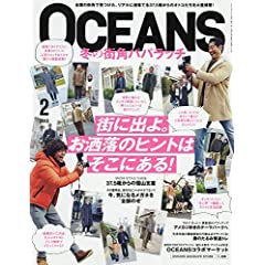 OCEANS 最新号 サムネイル