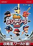 実況パワフルメジャーリーグ2009公式ガイド (KONAMI OFFICIAL BOOKS)