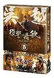 [DVD]復讐の春秋-臥薪嘗胆- DVD-BOXIV