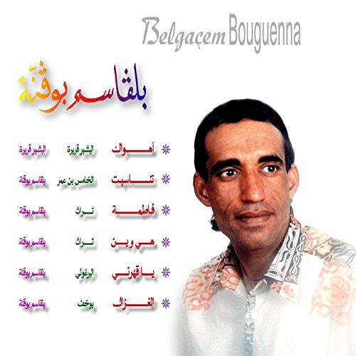 music mp3 bouguenna