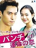 パンチ~運命の恋~  DVD-BOX  パンチウンメイノコイディーブイディーボックス1