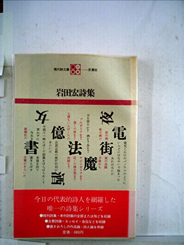 岩田宏詩集 (1968年) 感想 小笠...
