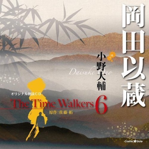 THE TIME WALKERS 6 -OKADA IZOU by AVEX
