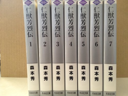 仁獣芳烈伝 文庫版 コミック 全7巻完結セット (冬水社文庫)の商品画像