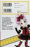 Shugo Chara! Vol.4 [In Japanese]