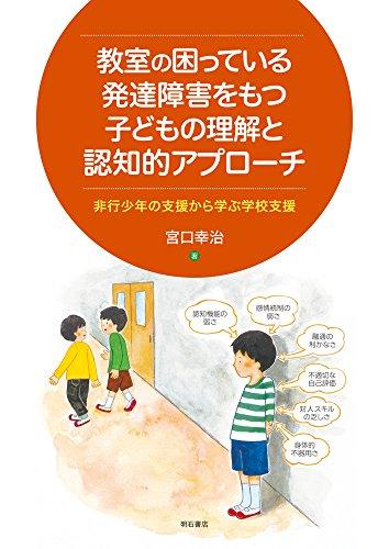 教室の困っている発達障害をもつ子どもの理解と認知的アプローチ――非行少年の支援から学ぶ学校支援