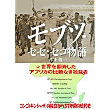 The Story of Mobutu Sese Seko: Un African dictator who happened to confuse the world powers (Nonfikushon) (Japanese Edition)
