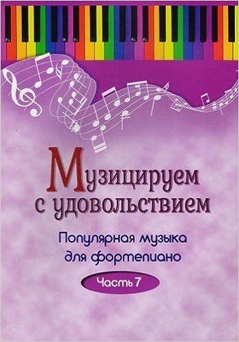 Book Muzitsiruem s udovolstviem. Populyarnaya muzyka dlya fortepiano v 10 chastyah. Chast 7