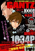 GANTZ the 1000 vol.1