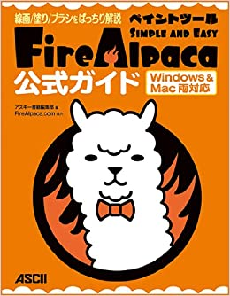 The commentary paint tool FireAlpaca Official Guide Windows