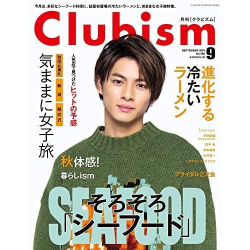 Clubism 2019年9月号 表紙画像