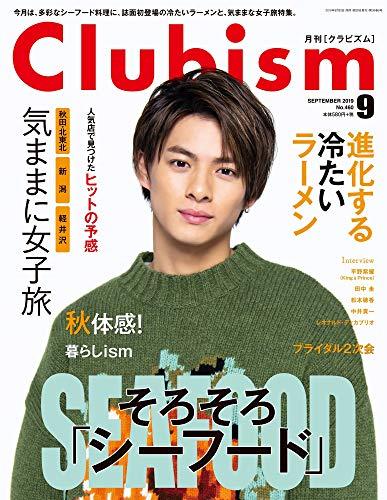 Clubism 2019年9月号 画像 A